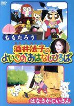 酒井法子のよいこのおはなしひろば ももたろう/はなさかじいさん(通常)(DVD)