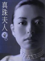 真珠夫人 壱部 DVD-BOX(通常)(DVD)