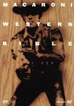マカロニ・ウエスタン 2003 RE-BORN DVD-BOX~帰って来たジェンマ篇~(三方背ケース付)(通常)(DVD)