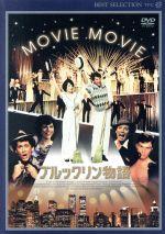 ブルックリン物語(通常)(DVD)