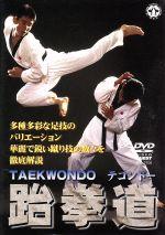 テコンドー(通常)(DVD)