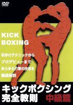 キックボクシング完全教則 中級篇(通常)(DVD)
