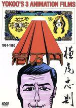 YOKOO FILMS ANTHOLOGY64-65 横尾忠則 アニメーション選集64-65(通常)(DVD)