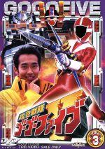 救急戦隊ゴーゴーファイブ Vol.3(通常)(DVD)