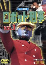 ロボット刑事 Vol.1(通常)(DVD)