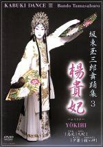 坂東玉三郎舞踊集3 楊貴妃(通常)(DVD)