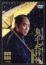 鬼平犯科帳 第6シリーズ DVD-BOX(外箱、ブックレット付)(通常)(DVD)