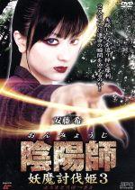 陰陽師 妖魔討伐姫 3(通常)(DVD)