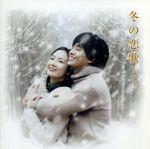 冬のソナタ オリジナルサウンドトラック完全盤-国内盤-(通常)(CDA)