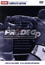 PRIDE GP 2003 開幕戦(通常)(DVD)
