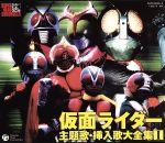 スーパーヒーロークロニクル::仮面ライダー 主題歌・挿入歌大全集Ⅰ(通常)(CDA)