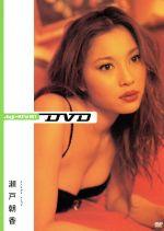 digi+KISHIN DVD 瀬戸朝香(通常)(DVD)