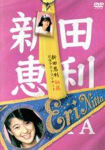 新田恵利秘蔵引退ラストコンサート(通常)(DVD)