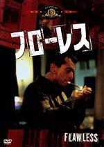 フローレス(通常)(DVD)