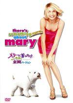 メリーに首ったけ もっと過激に全開バージョン(通常)(DVD)