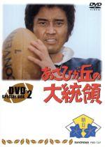 あさひが丘の大統領 DVD-BOX2(アウターケース、ブックレット付)(通常)(DVD)