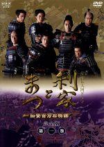 利家とまつ 加賀百万石物語 完全版 第一巻(通常)(DVD)