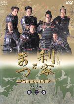 利家とまつ 加賀百万石物語 完全版 第二巻(通常)(DVD)