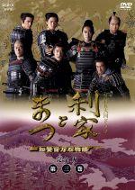 利家とまつ 加賀百万石物語 完全版 第三巻(通常)(DVD)