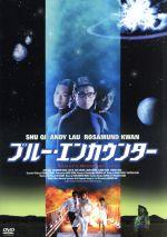 ブルー・エンカウンター(通常)(DVD)