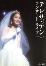 コンサート・ライヴ(期間限定生産)(通常)(DVD)