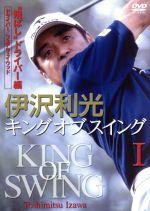 キングオブスイング 1(通常)(DVD)