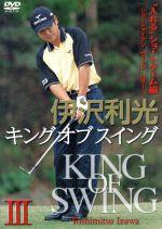キングオブスイング 3(通常)(DVD)