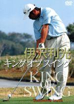 キングオブスイング 3巻セット(通常)(DVD)