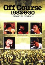 Off Course 1982・6・30 武道館コンサート(見体験!BEST NOW DVD)(通常)(DVD)