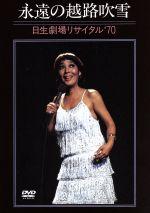 見体験!BEST NOW DVD::永遠の越路吹雪/日生劇場リサイタル'70(通常)(DVD)