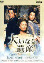 大いなる遺産(通常)(DVD)