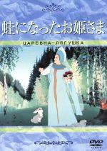 蛙になったお姫様(通常)(DVD)