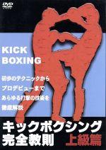 キックボクシング完全教則 上級編(通常)(DVD)