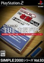 THE 右脳ドリル SIMPLE 2000シリーズVOL.93(ゲーム)