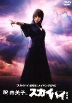 釈由美子 in スカイハイ(通常)(DVD)