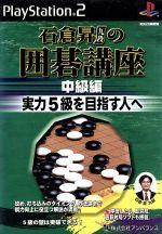 石倉昇九段の囲碁講座 中級編 実力5級を目指す人へ(ゲーム)