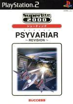 サイヴァリア リビジョン SuperLite2000シリーズ(ゲーム)