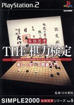 THE 棋力検定 楽しく学べる囲碁入門 SIMPLE 2000本格思考シリーズVOL.5(ゲーム)
