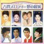 ~古賀政男誕生100年記念~::古賀メロディー夢の競演(通常)(CDA)
