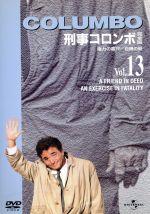 刑事コロンボ完全版 Vol.13(通常)(DVD)