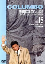 刑事コロンボ完全版 Vol.15(通常)(DVD)