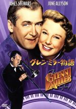 グレン・ミラー物語(通常)(DVD)