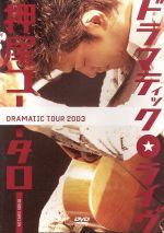 ドラマティック・ライブ(通常)(DVD)