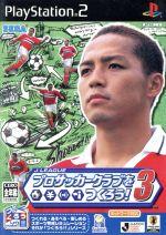J.LEAGUE プロサッカークラブをつくろう!3(ゲーム)