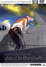 攻殻機動隊 STAND ALONE COMPLEX 12(ブックレット付)(通常)(DVD)