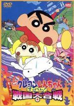映画 クレヨンしんちゃん 嵐を呼ぶアッパレ!戦国大合戦(通常)(DVD)