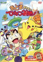 劇場版ポケットモンスター おどるポケモンひみつ基地(通常)(DVD)