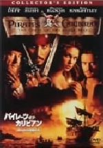 パイレーツ・オブ・カリビアン/呪われた海賊たち コレクターズ・エディション(通常)(DVD)