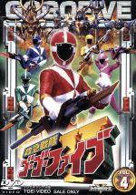 救急戦隊ゴーゴーファイブ Vol.4(通常)(DVD)