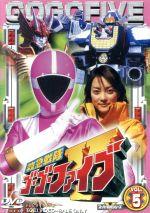 救急戦隊ゴーゴーファイブ Vol.5(通常)(DVD)